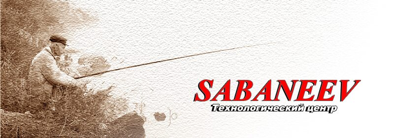 сабанеев удилища официальный сайт